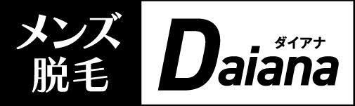 メンズ脱毛 Daiana-ダイアナ-